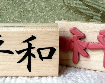 Japanese Peace Symbol rubber stamp from oldislandstamps