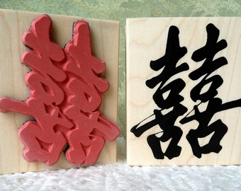 Large Double Happiness Chinese rubber stamp from oldislandstamps