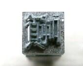 Vintage Japanese Typewriter Key - Metal Stamp - Kanji Stamp - Vintage Typewriter Key - Metric Ton in Showa Period Stamp