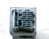 Vintage Japanese Typewriter Key - Vintage Typewriter Key - Metal Stamp - Kanji Stamp - Chinese Character -  Divide Lay Boundary Showa Period
