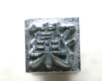 Vintage Japanese Typewriter Key - Metal Stamp - Kanji Stamp - Chinese Character - Vintage Typewriter - algae