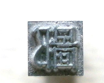 Vintage Japanese Typewriter Key - Metal Stamp - Kanji Stamp - Chinese Character - Vintage Typewriter -  Key Mean