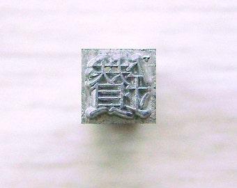 Vintage Japanese Typewriter Key Drill Diamond Pierce  Showa Period