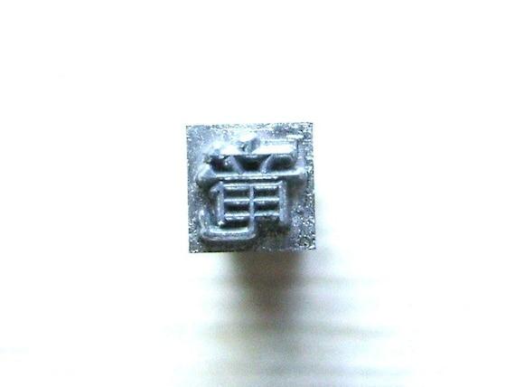 Vintage Japanese Typewriter Key stamp DRAGON
