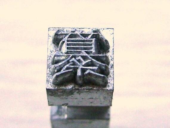 Vintage Japanese Typewriter Key Stamp Edit