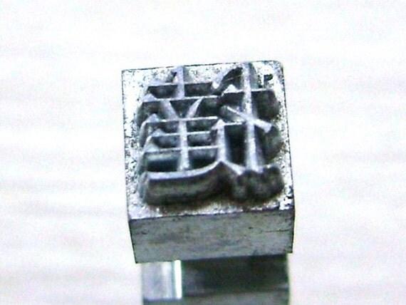Vintage Japanese Typewriter Key Stamp Whip, Flog in Showa Period