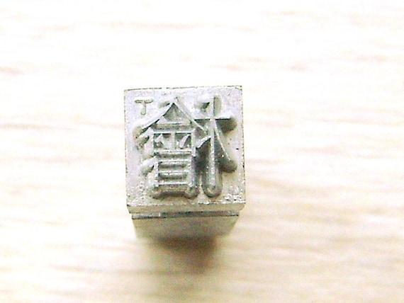 Vintage Japanese Typewriter Key Chinese Cypress Juniper Hinoki Showa Period