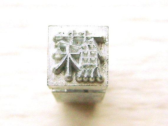 Vintage Japanese Typewriter Key Revive Resurrect Showa Period