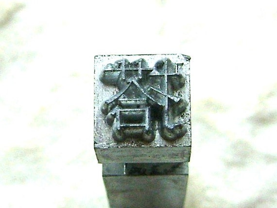 Vintage Japanese Typewriter Key Join Together Add To  Showa Period