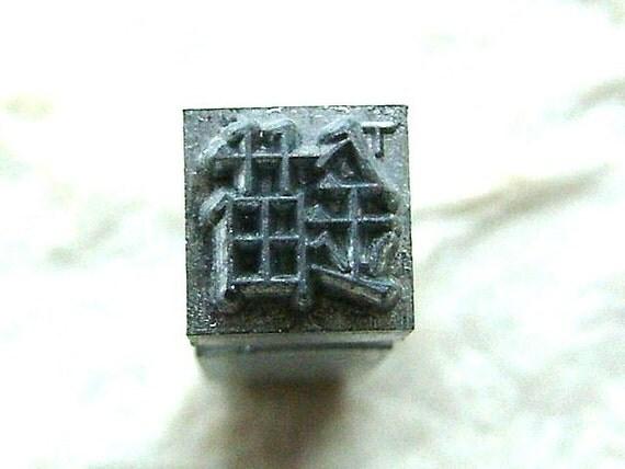 Vintage Japanese Typewriter Key Anchor  Showa Period