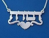 Hebrew Name Necklace with Heart, double thick solid silver, names up to 10 letters