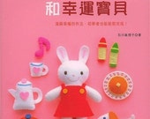 Out-of-print Felt Miniature and Mascots - Japanese craft book (in Chinese)