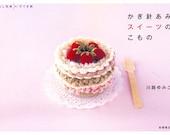 Dessert and Cake Amigurumi - Japanese craft book