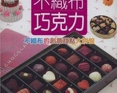 Handmade Felt Sweet Collection - Japanese craft book (in Chinese)