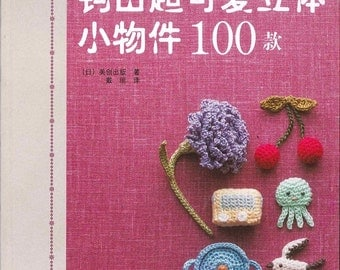 Lacework Petit Motif 100 - Japanese craft book (in Simplified Chinese)