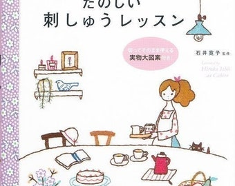 Out-of-print Master Collection Hiroko Ishii 02 - Fun Embroidery Lesson - Japanese craft book