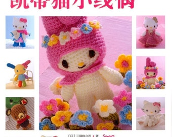 Out-of-print Master Eriko Teranishi Collection 07 - Crocheted Fashion for Hello Kitty - Japanese craft book (in Simplified Chinese)