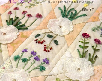 Master Youko Kikuchi Collection 01 - Floral Ribbon Embroidery and Applique - Japanese craft book
