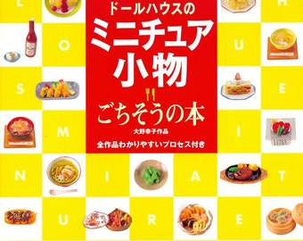 Out-of-print Doll House 02 - Food of the World - Japanese craft book
