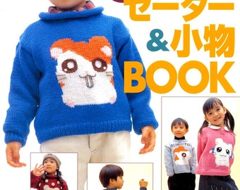 Out-of-print Hamtaro Knit, the Adventures of the Hamster - Japanese craft book
