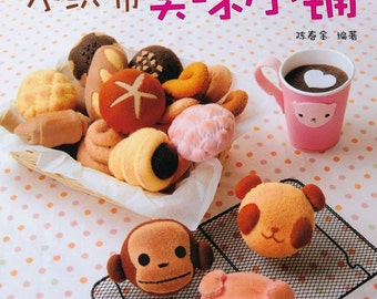 Handmade Delicious Felt Food House craft book (in Simplied Chinese)