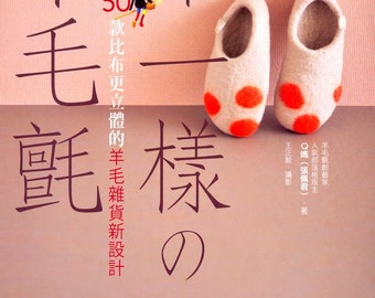 50 Handmade Felt Wool Style craft book