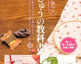 Embroidery Encyclopedia - Japanese craft book