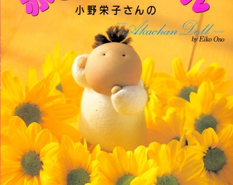 Out-of-print Master Eiko Ono Collection 01 - Akachan Doll - Japanese craft book