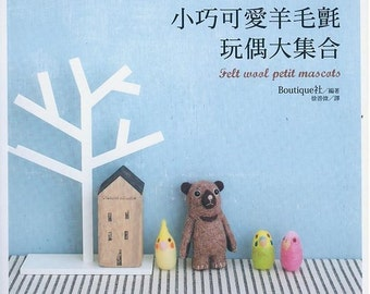 Felt Wool Petit Mascots - Japanese craft book (in Chinese)