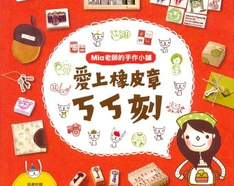 Mia 470 Rubber Stamp Designs - Japanese craft book and CD Rom (in Chinese)