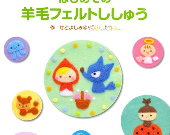 Master Collection Chiku Chiku 02 - Felt Wool Embroidery Step-by-Step - Japanese craft book