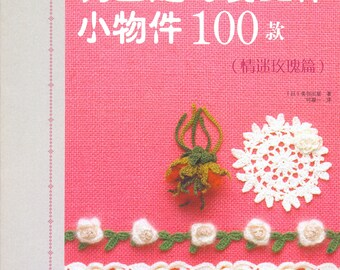 Out-of-print Crochet Rose Pattern 100 - Japanese craft book (in Simplified Chinese)