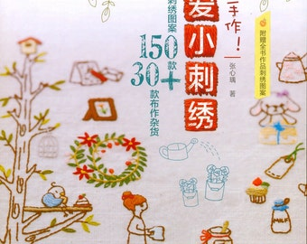 Cute Embroidery Sampler 150 Craft Book (in Simplified Chinese)