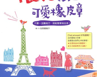 I Love France Rubber Stamp Collection - Japanese craft book (in Chinese)