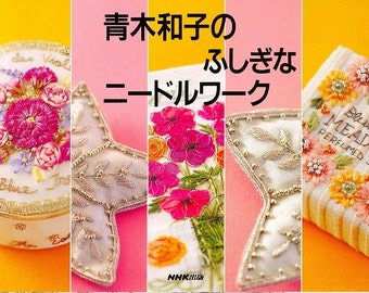 Out-of-print Master Collection Kazuko Aoki 03 - Bead and Ribbon Work - Japanese embroidery craft book