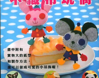 Handmade Cute Felt Mascots - Japanese craft book (in Chinese)