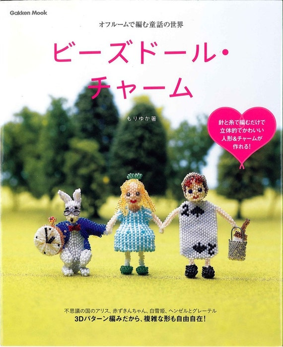 Out-of-print Bead Fairy Tale - Japanese craft book