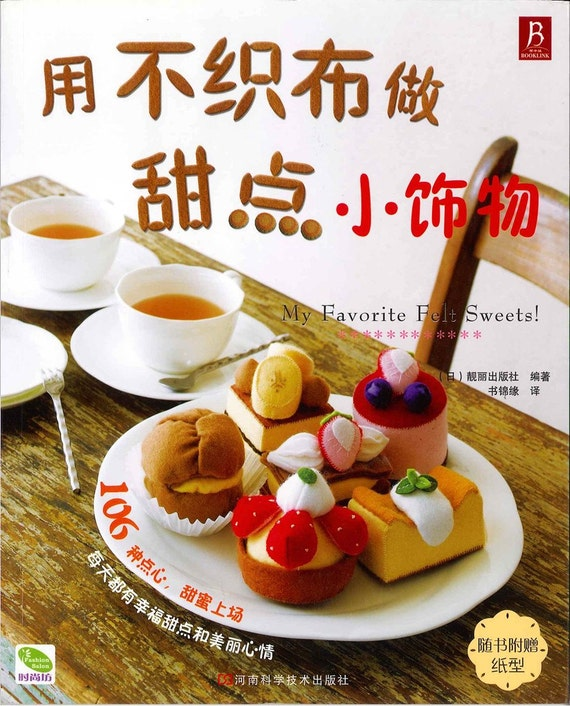 My Favorite Felt Sweets - Japanese craft book (in Simplified Chinese)