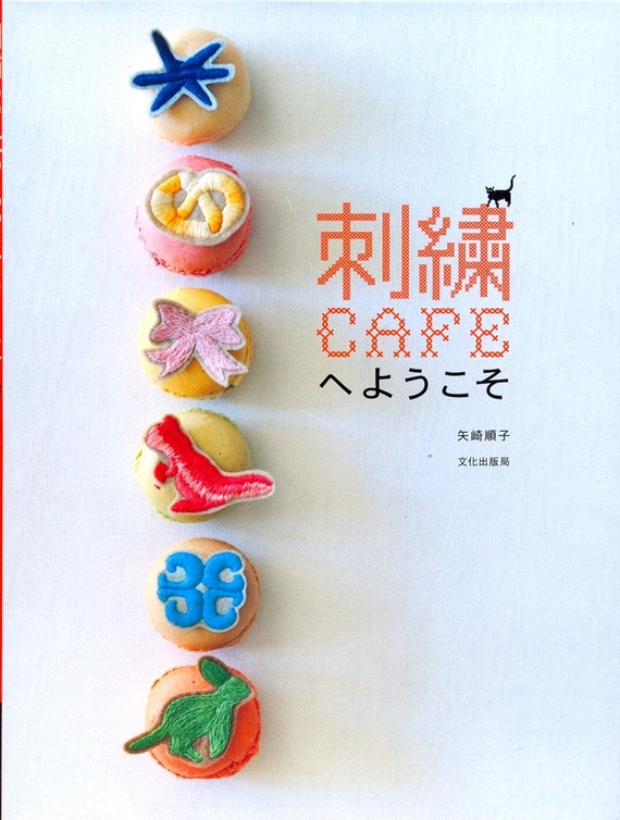 Embroidery Cafe - Japanese craft book