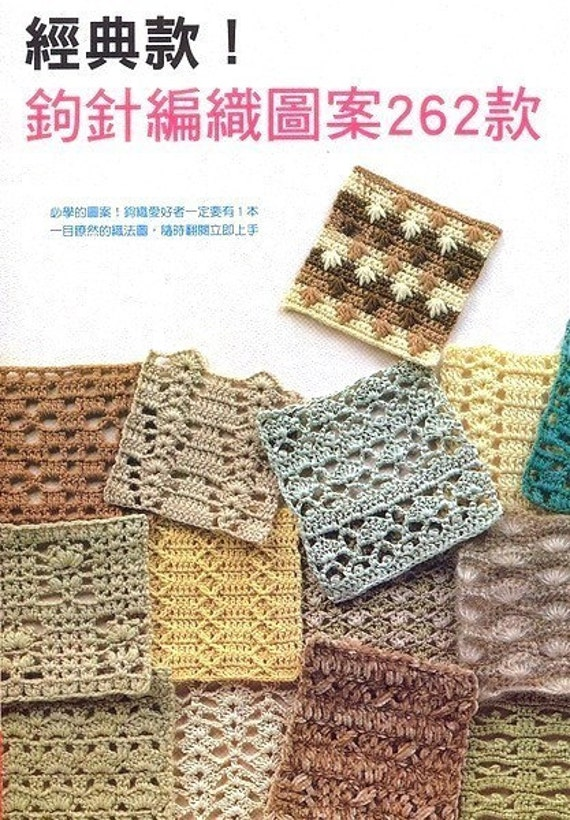 Crocheting Patterns Book 262 - Japanese craft book (in Chinese)