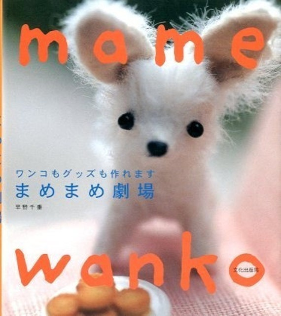 Out-of-print Handmade Plush Dog Doll 01 - Japanese craft book