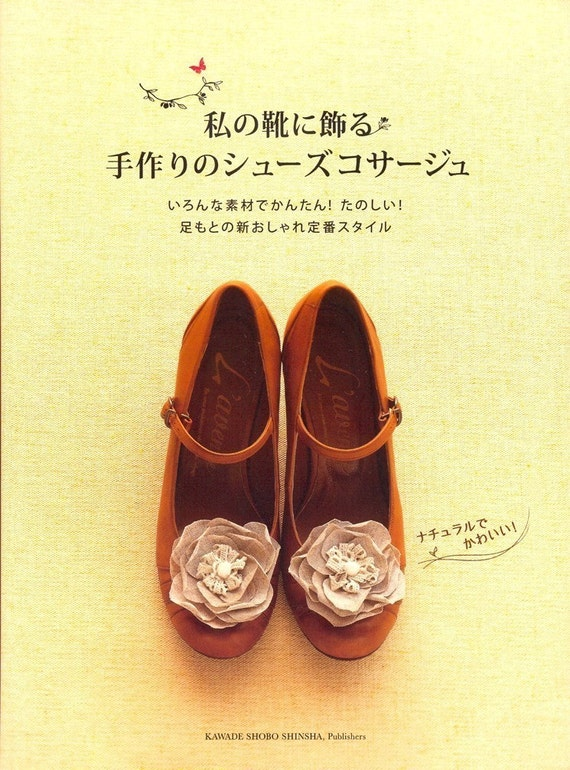 Style Your Own Shoes - Japanese craft book