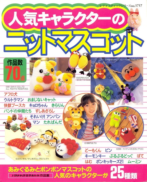 Out-of-print Crochet and Pompon Cartoon Characters - Japanese craft book