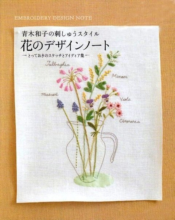Out-of-print Master Collection Kazuko Aoki 09 - Embroidery Design Note of Flower - Japanese embroidery craft book