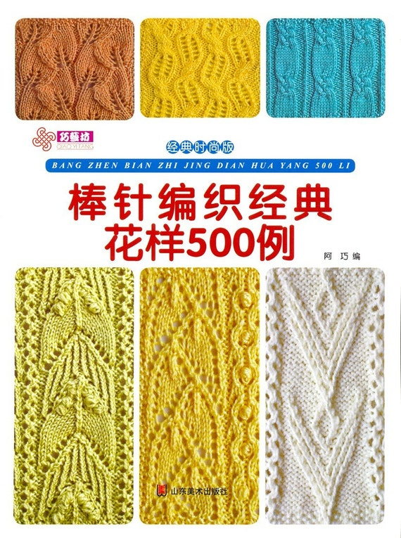 Knitting Meaning In Marathi : Crochet and knitting patterns pattern books auto