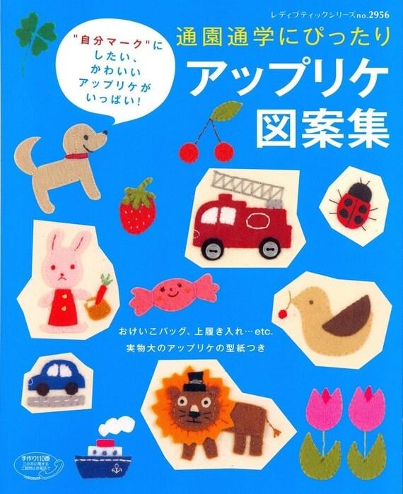 Felt Samplers for Decoration - Japanese craft book