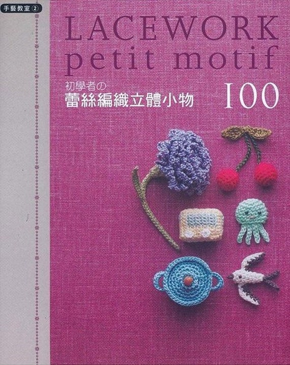 Lacework Petit Motif 100 - 3D Small Items - Japanese craft book (in Chinese)