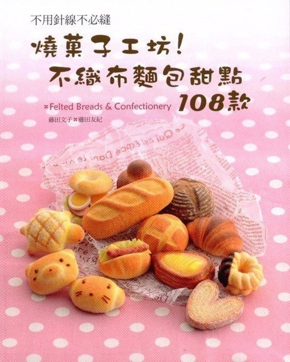 So real. 108 Breads and Dessert - Japanese craft book (in Chinese)