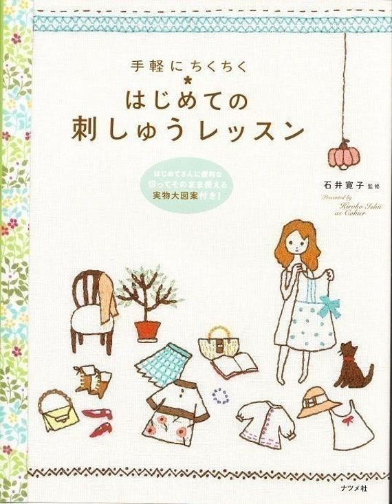Out-of-print Master Collection Hiroko Ishii 01 - My First Embroidery Lesson - Japanese craft book