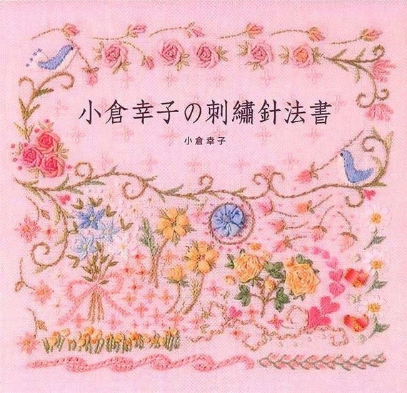 Master collection Yukiko Ogura 01 - Basic Techniques for Embroidery - Japanese craft book (in Chinese)